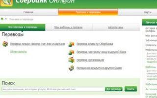 Платежи через Сбербанк онлайн