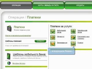 Как перевести деньги с карты сбербанка на webmoney